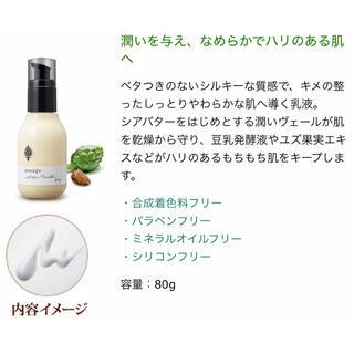 アンサージュ(ansage)のアンサージュ/アーティミルク(乳液)(乳液/ミルク)