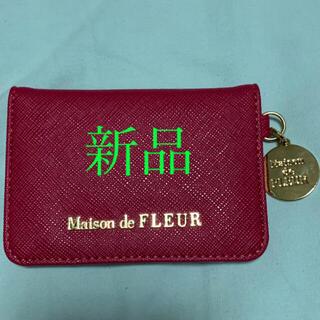 メゾンドフルール(Maison de FLEUR)の新品 送料込み Maison de FLEUR  カードケース(パスケース/IDカードホルダー)