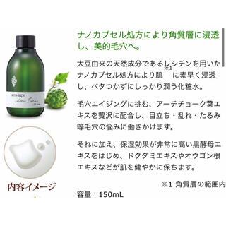 アンサージュ(ansage)のアンサージュ/アーティローション(化粧水)(化粧水/ローション)