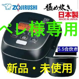 ゾウジルシ(象印)のZOJIRUSHI 鉄 豪炎かまど釜 NW-JU10-BA(炊飯器)