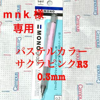 トンボエンピツ(トンボ鉛筆)のモノグラフ シャープペンシルDPA-137E 0.3mm色柄  サクラピンクR3(その他)