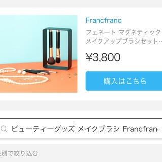 フランフラン(Francfranc)のFrancfranc メイクブラシ セット(5本入り)(コフレ/メイクアップセット)