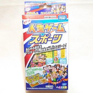 タカラトミー(Takara Tomy)のポケット 人生ゲーム スポーツ(人生ゲーム)