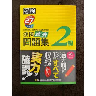 ガッケン(学研)の【未使用品】漢検過去問題集2級 平成27年度版(資格/検定)