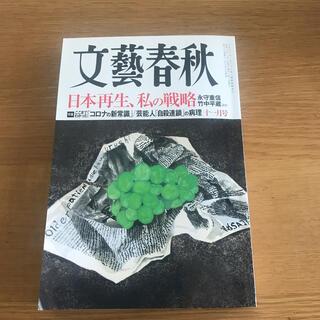 ブンゲイシュンジュウ(文藝春秋)の文藝春秋 2020年 11月号(アート/エンタメ/ホビー)