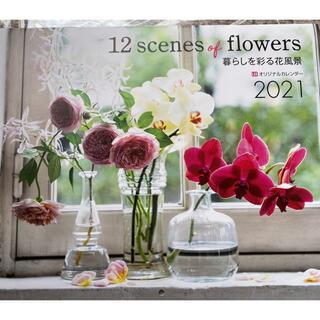 リー(Lee)のLEE 2021年 1月号付録 ✨花のカレンダー🌹(カレンダー/スケジュール)