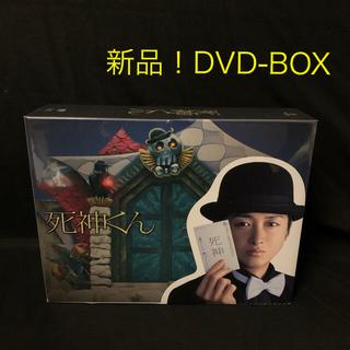 アラシ(嵐)の新品未開封!死神くん DVD-BOX〈5枚組〉(TVドラマ)