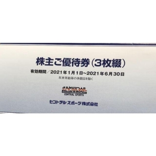 セントラルスポーツ 株主優待券  3枚(プール)