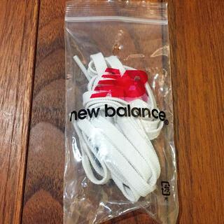 ニューバランス(New Balance)のニューバランス 靴紐(その他)