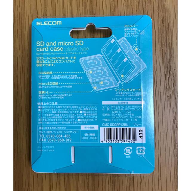 ELECOM(エレコム)の★ gokuraku様専用★ SD マイクロSD カードケース スマホ/家電/カメラのテレビ/映像機器(その他)の商品写真