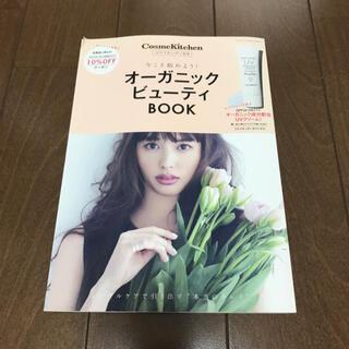コスメキッチン(Cosme Kitchen)のオーガニックビューティーBOOK コスメキッチン MOOK(ファッション/美容)
