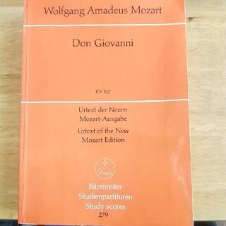 MozartモーツアルトDon Giovanni KV 527 スコアscore(クラシック)