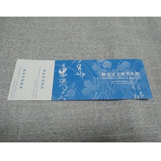 ミツビシ(三菱)の静嘉堂文庫美術館無料招待券(美術館/博物館)