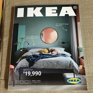 イケア(IKEA)のIKEA カタログ 2021(住まい/暮らし/子育て)