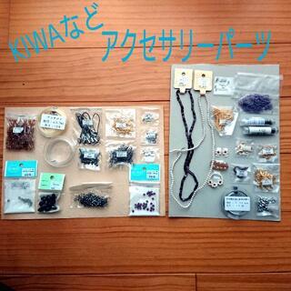 キワセイサクジョ(貴和製作所)の手作りアクセ ビーズ 天然石 パーツ まとめ売り 福袋 セット (各種パーツ)