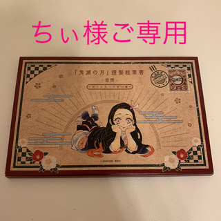 シュウエイシャ(集英社)の【ちぃ様ご専用】鬼滅の刃 謹製絵葉書  (写真/ポストカード)