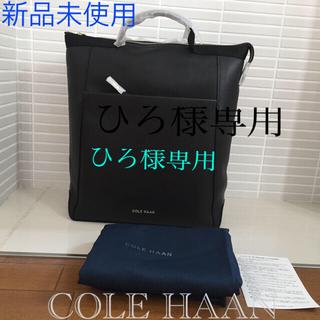 コールハーン(Cole Haan)のひろ様専用 Cole Haan. バッグパック 黒 新品 コールハーン(リュック/バックパック)