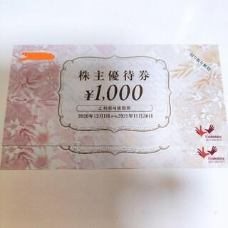 コシダカ 株主優待 2000円(その他)