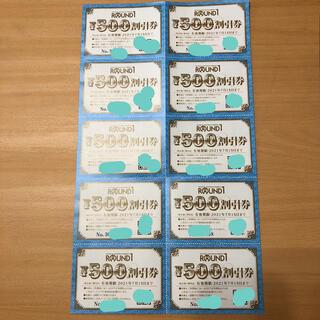 ☆ラウンドワン 割引券 株主優待 5000円分☆(ボウリング場)