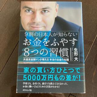 9割の日本人が知らないお金をふやす8つの習慣 外資系金融マンが教える本当のお金の(ビジネス/経済)