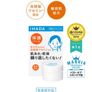 シセイドウ(SHISEIDO (資生堂))の新品 IHADA 薬用とろけるバーム 未開封(フェイスオイル/バーム)