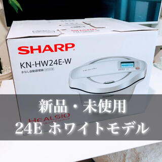 SHARP - 最終値下げ 新品 未使用 へルシオ ホットクック KN-HW24E-W ホワイト