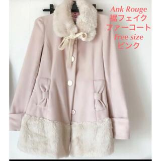 アンクルージュ(Ank Rouge)のアンクルージュ  裾フェイクファーコート(毛皮/ファーコート)