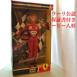 フェラーリ(Ferrari)の【未使用】スクーデリア フェラーリ公認 バービー人形 ヴィンテージ (その他)