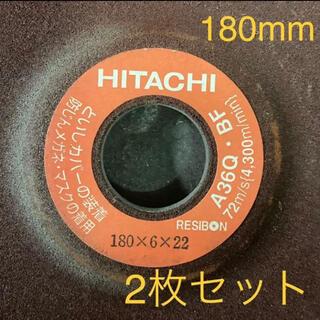 ヒタチ(日立)のHITACHI  レジノイド砥石 2枚セット 送料込み(工具)