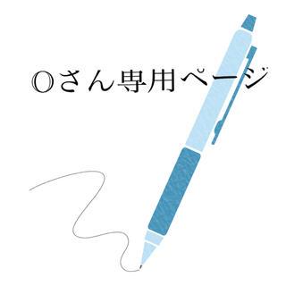 Oさん専用ページ(カラーペン/コピック)