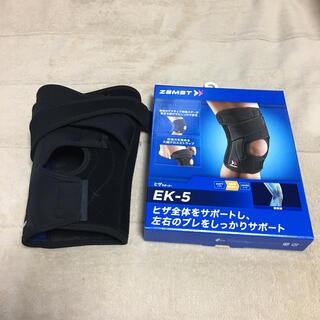 ザムスト(ZAMST)のザムストZAMST 膝サポーター EK-5 Mサイズ(その他)