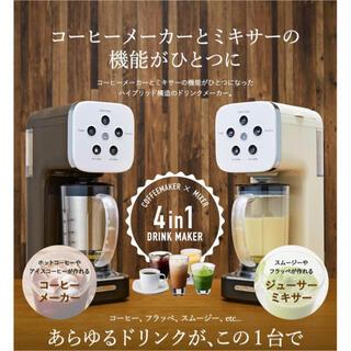 ドウシシャ(ドウシシャ)の値下げ☆良品 クアトロチョイス コーヒーメーカー フラペチーノ ネスカフェ(コーヒーメーカー)