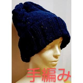 ハンドメイド アラン編み ニット帽 ネイビー チップ入り 手編み(帽子)