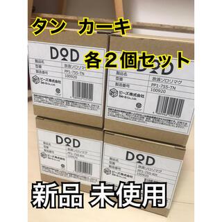 ドッペルギャンガー(DOPPELGANGER)のDOD  放浪ソロリマグ  各2個 タン カーキ(食器)