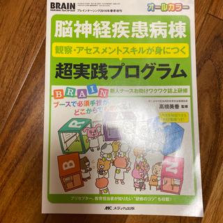 脳神経疾患病棟観察・アセスメントスキルが身につく超実践プログラム 新人ナ-スお助(健康/医学)