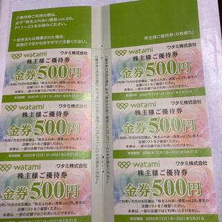 ワタミ(ワタミ)のワタミ 株主優待券 3000円分(レストラン/食事券)