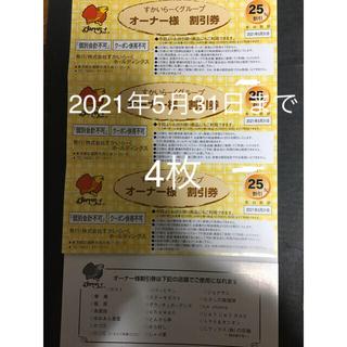 スカイラーク(すかいらーく)のすかいらーく オーナー様割引券(25%割引)  4枚(レストラン/食事券)