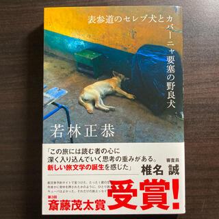 カドカワショテン(角川書店)の表参道のセレブ犬とカバーニャ要塞の野良犬【単行本】(お笑い芸人)