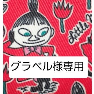 リトルミー(Little Me)のグラベル様専用 リトルミィ、スナフキン 立体インナーマスク 2枚おまとめ(その他)