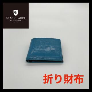 ブラックレーベルクレストブリッジ(BLACK LABEL CRESTBRIDGE)の【送料無料】ブラックレーベル 折り財布 クロコ ターコイズ(折り財布)