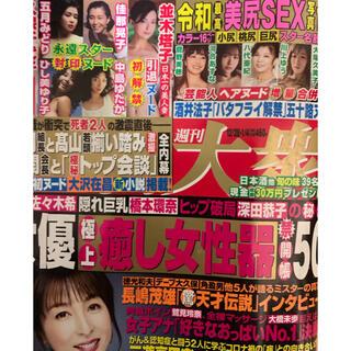 TAK様専用‼️週刊大衆 12.28 1.4合併号 週刊誌(ニュース/総合)