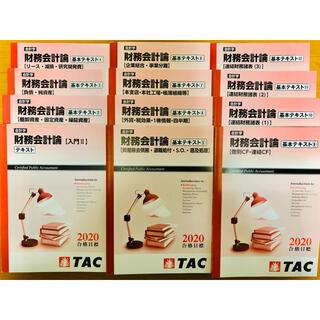 タックシュッパン(TAC出版)のTAC 公認会計士 2020年目標 財務会計論テキスト2~12セット(資格/検定)