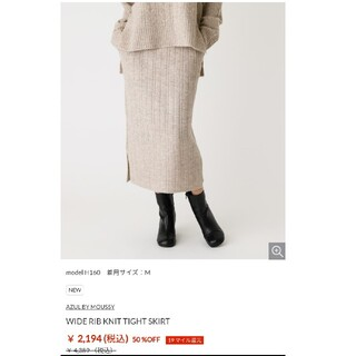 アズールバイマウジー(AZUL by moussy)のazul by moussy ニット ひざ丈スカート(ひざ丈スカート)
