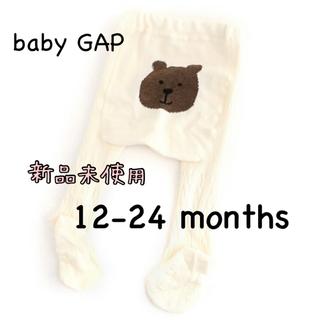 babyGAP - 【新品】Baby GAP くま ケーブルニット タイツ 12-24 アイボリー