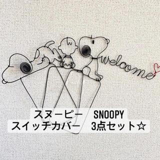 スヌーピー(SNOOPY)のワイヤークラフト スヌーピー SNOOPY チャーリーブラウン スイッチカバー(インテリア雑貨)
