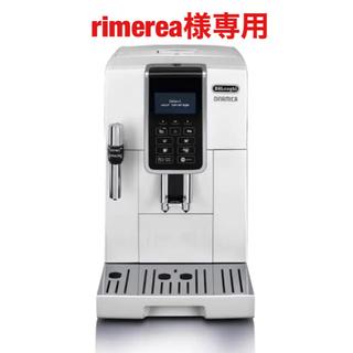 デロンギ コンパクト全自動コーヒーマシン ディナミカ ECAM35035W(コーヒーメーカー)