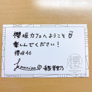 ケヤキザカフォーティーシックス(欅坂46(けやき坂46))の幸坂茉里乃 メッセージカード(アイドルグッズ)