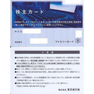 要返却◆映画4回◆TOHOシネマズ錦糸町★東京楽天地 株主優待 東宝(その他)