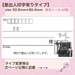 【あおいち様専用】ブラックのギフトボックス柄♡宛名シール(宛名シール)