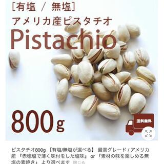 ピスタチオ 800g 最高グレード 素焼き(菓子/デザート)